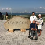 2018年10月 旅行事例 [淡路島SA下り~神戸メリケンパーク]