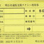 自宅と新型コロナワクチン集団接種会場の往復に通院支援タクシー利用券が使用できます。